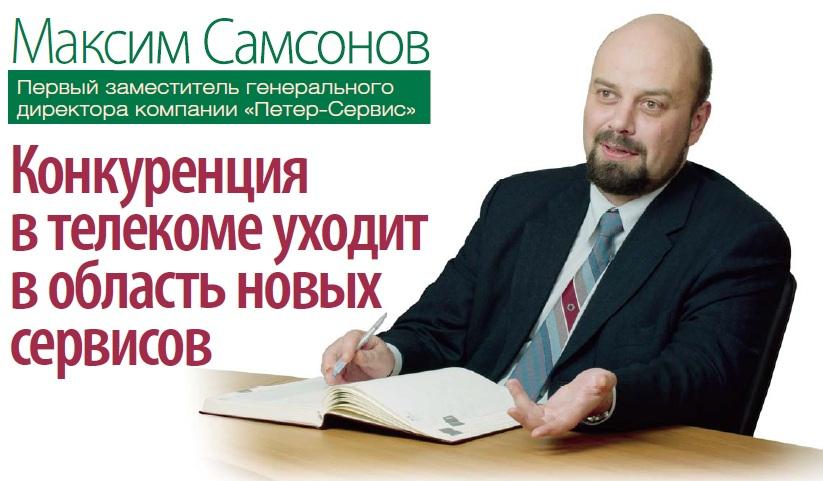 Максим Самсонов