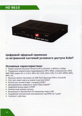HD 9610