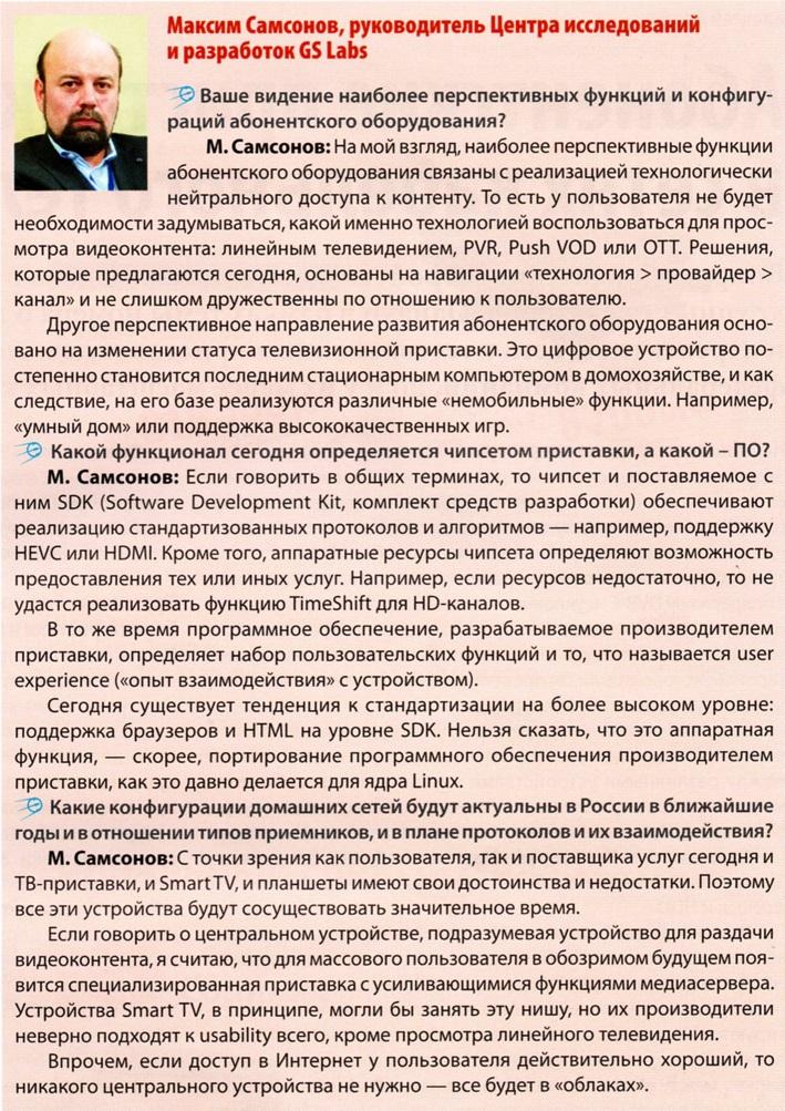 """Мнение. """"Теле-Спутник"""", октябрь 2015"""
