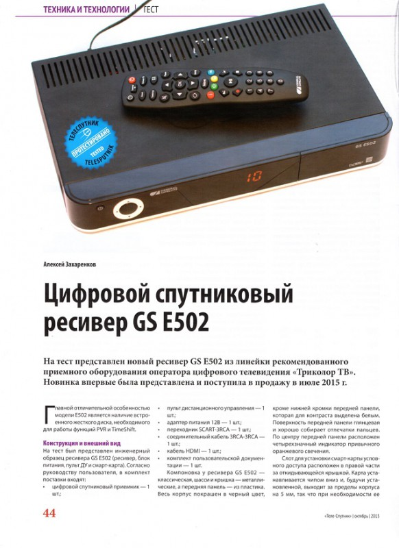 Обзор GS E502, страница 1