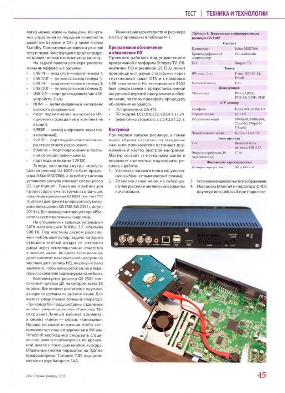 Обзор GS E502, страница 2