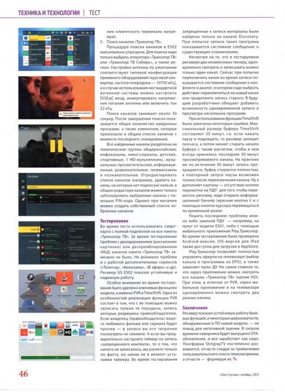 Обзор GS E502, страница 3