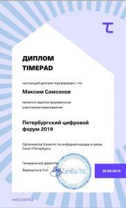 Петербургский цифровой форум 2019